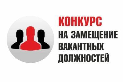 Извещение о проведении конкурса на замещение вакантной должности муниципальной службы